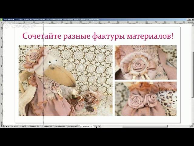 7 2 Анастасия Голенева Игрушки из текстиля
