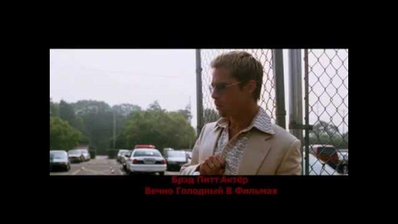 Брэд Питт:Актёр вечно голодный в фильмах(Brad Pitt:An Actor Who Is Always Hungry In The Movie)