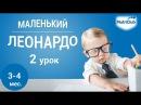 Интеллектуальное развитие ребенка 3 4 месяцев по методике Маленький Леонардо Урок 2