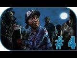 Девичье прохождение игры The Walking Dead Season 2 Episode 4-4