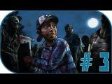 Девичье прохождение игры The Walking Dead Season 2 Episode 4-3