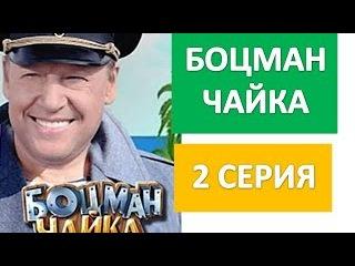 Боцман Чайка 2 серия | Онлайн сериал 2015 лирическая комедия