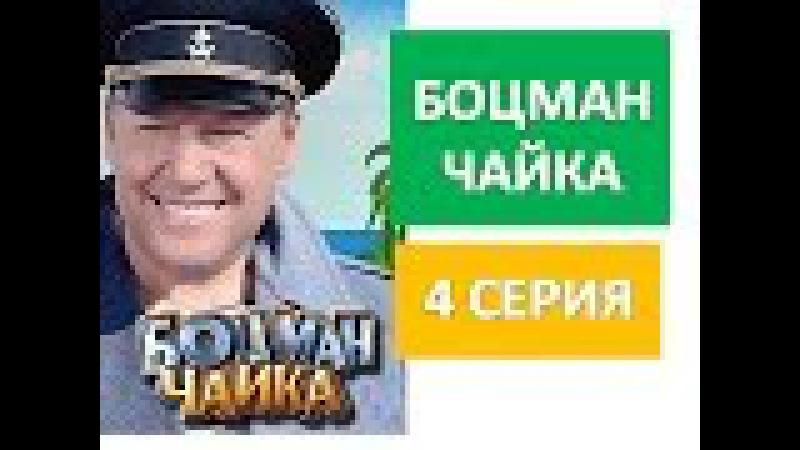 Боцман Чайка 4 серия | Онлайн сериал 2015 лирическая комедия
