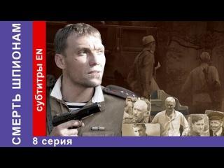 Смерть Шпионам / Spies Must Die. Сериал. 8 Серия. StarMedia. Военный Детектив. 2007