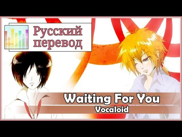 [Vocaloid RUS cover] Len - Waiting for you [Harmony Team]