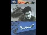 Чапаев / Chapaev (1934) фильм смотреть онлайн