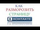 Как разморозить страницу В Контакте сможет каждый
