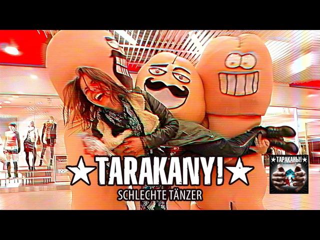 Tarakany! Schlechte Tänzer (feat. Rod of Die Ärzte) / Плохие танцоры (нем. версия)
