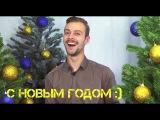 Макс Барских - Очень Веселое Новогоднее Поздравление :)