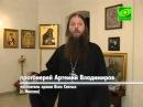 О Артемий Владимиров продвинутый батюшка