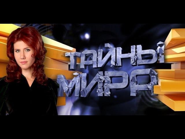 Тайны мира с Анной Чапман. Как стать миллионером (10.10.2014)