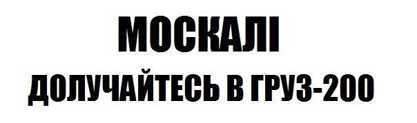 Состояние могильника радиоактивных отходов под Донецком вызывает большую обеспокоенность, - пресс-центр АТО - Цензор.НЕТ 2636