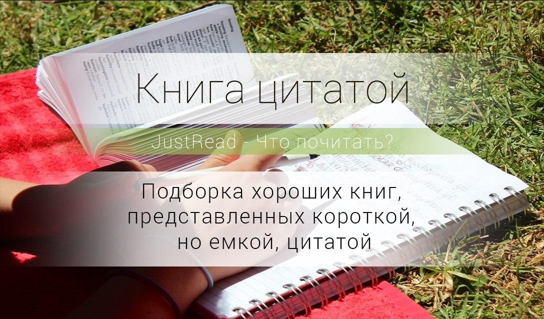 Подборка книг, представленных короткой цитатой
