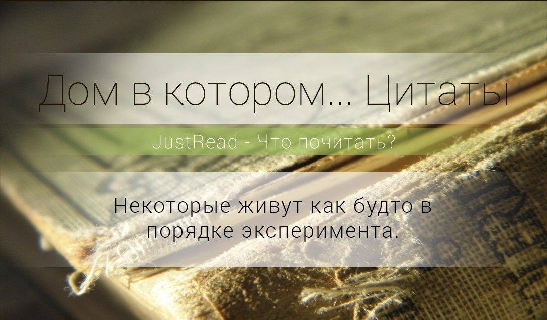 Подборка хороших цитат из книги