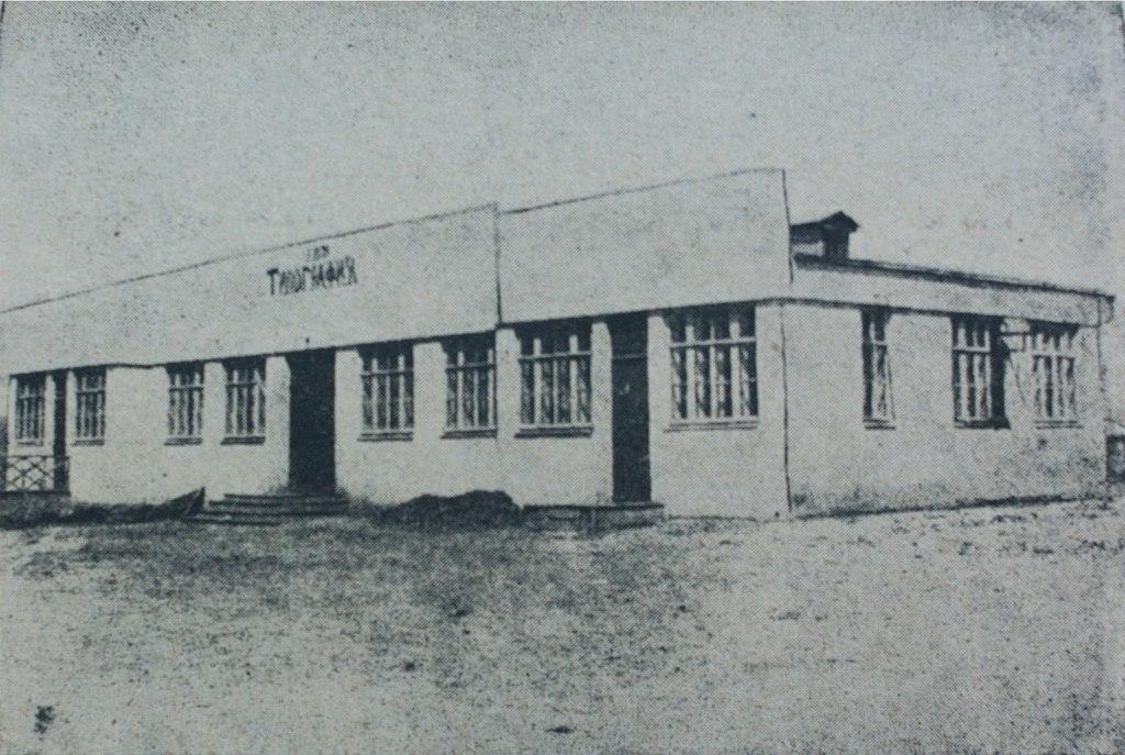 Типография. 1930 год.