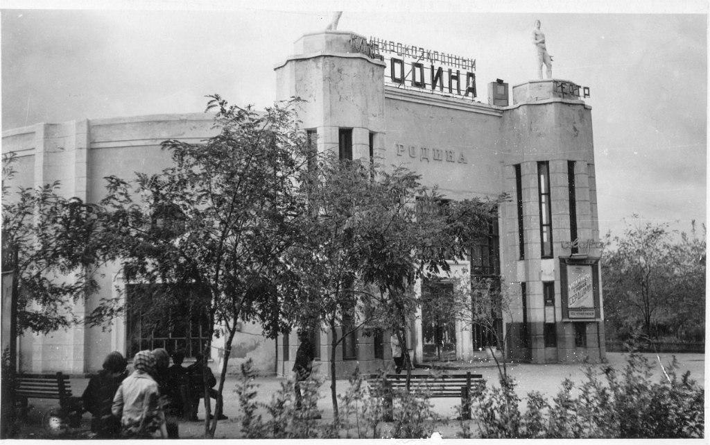 Кинотеатр «Родина». 1963 год.