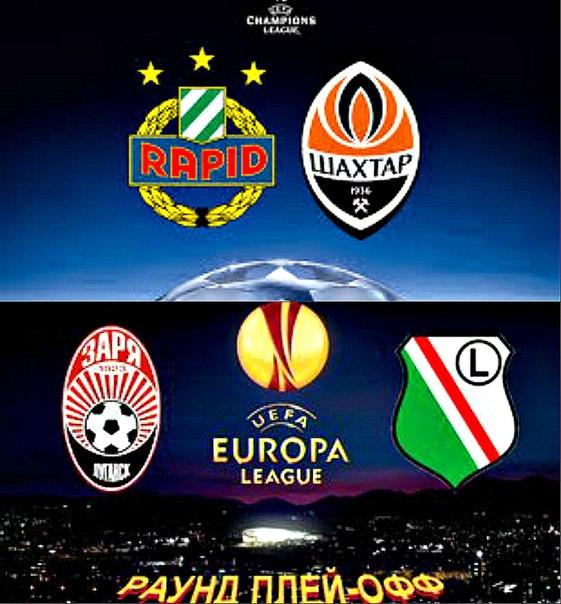 Рапид Вена, Легия, Лига Европы УЕФА, Шахтер, Лига чемпионов УЕФА, Заря