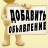 Частные бесплатные объявления   ORLOVLINE