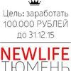 Новая жизнь: открываем бизнес в Тюмени