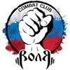 "Combat Club ""ВОЛЯ"""
