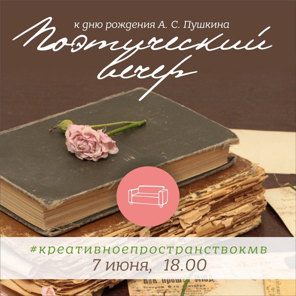 Афиша Пятигорск Поэтический вечер в Диване