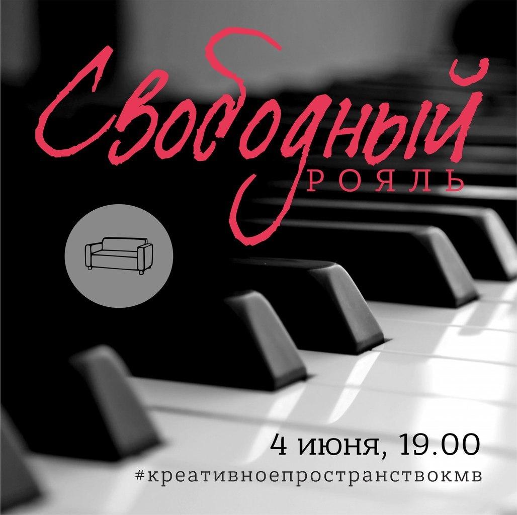 Афиша Пятигорск Вечер фортепианной музыки