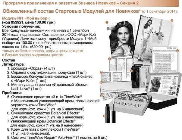 Стартовые наборы для регистрации в мери кей 11 фотография