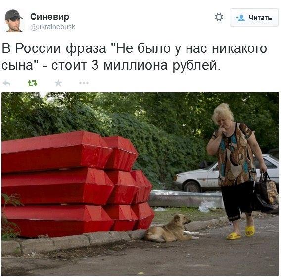 Террористы распространяют слухи о наступлении украинских войск, - Лысенко - Цензор.НЕТ 2922