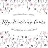 MWC | Приглашения на свадьбу, детская полиграфия
