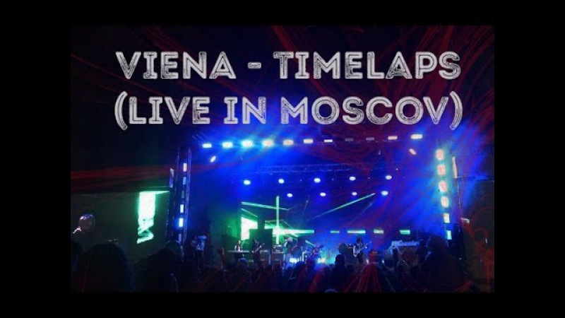 Viena - Timelaps (Live In Moscow)