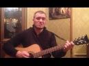 Муцураев - Грозный (Алекс Кардо - КАВЕР)