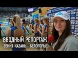 Вводный репортаж. Зенит-Казань - Белогорье (KAZAN 2015 TV)