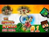 Как Достать Соседа 2 #1 Индия