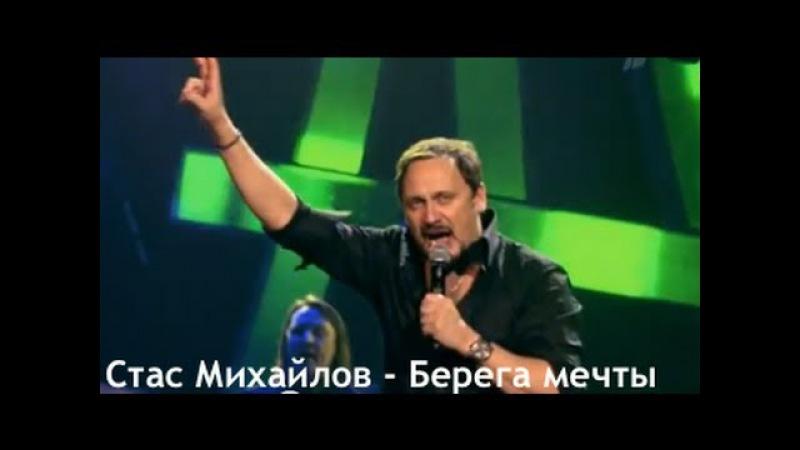 Стас Михайлов Берега мечты