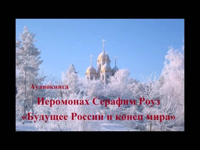 Иеромонах Серафим Роуз. Будущее России и конец мира