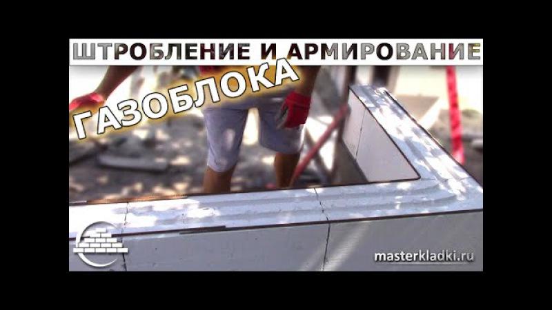 Технология штробления и армирования газоблока masterkladki смотреть онлайн без регистрации