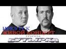Бутырка Живой концерт в Сибири Иркутск 2007г