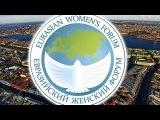 Евразийский Женский Форум - 2 день