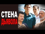 Стена дьявола (узбекский фильм на русском языке)