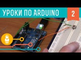 Видеоуроки по Arduino #2.1 Кнопки, PWM  ШИМ, функции