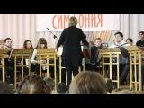 Бернстайн - Симфонические танцы из мюзикла