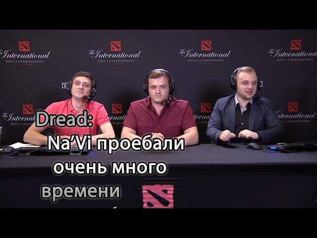 Dread: Na'Vi потеряли очень много времени