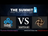 Dota 2 | Cloud 9 vs NIP | КАРТА #1 | TheSummit 3 | 01.04.2015