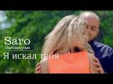 Saro Vardanyan - Ya iskal tebya HD Official