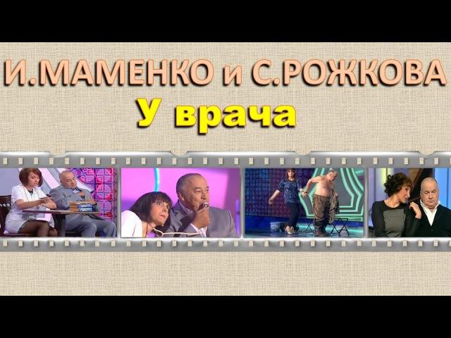 Игорь Маменко и Светлана Рожкова - В кабинете у врача (терапевта-травматолога)