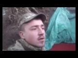 Украинский военный заснял обстрел его блокпоста