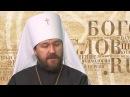 Митрополит Иларион Алфеев о современном монашестве