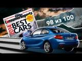 New BMW 2 series: Тест-драйв в программе