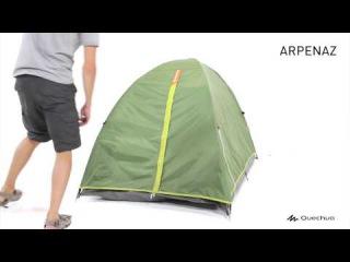 Декатлон.Палатки Кемпинговые.ARPENAZ 2 green