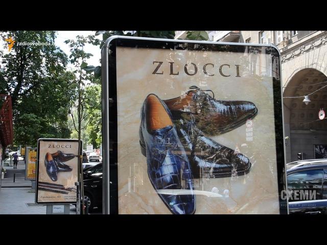 Злочин і Zlocci. Як екс-міністр у розшуку продає черевики з крокодила та ховає нерухомість || СХЕМИ